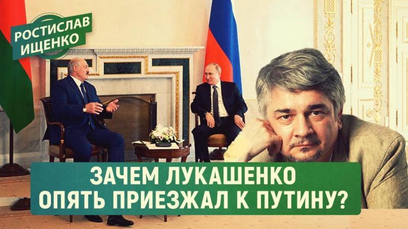 Зачем Лукашенко опять приезжал на срочную встречу к Путину?