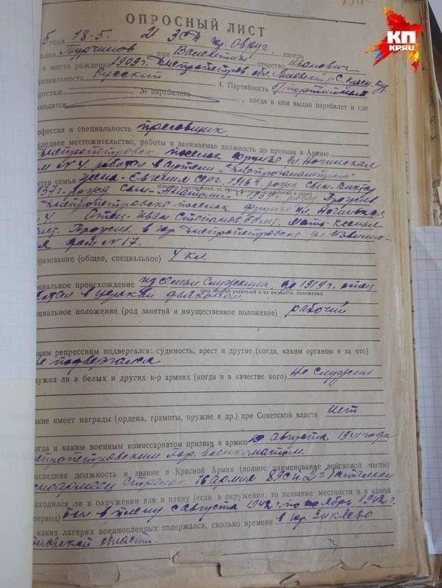 Отец Александра Турчинова - изменник Родины, каратель Валентин Турчинов
