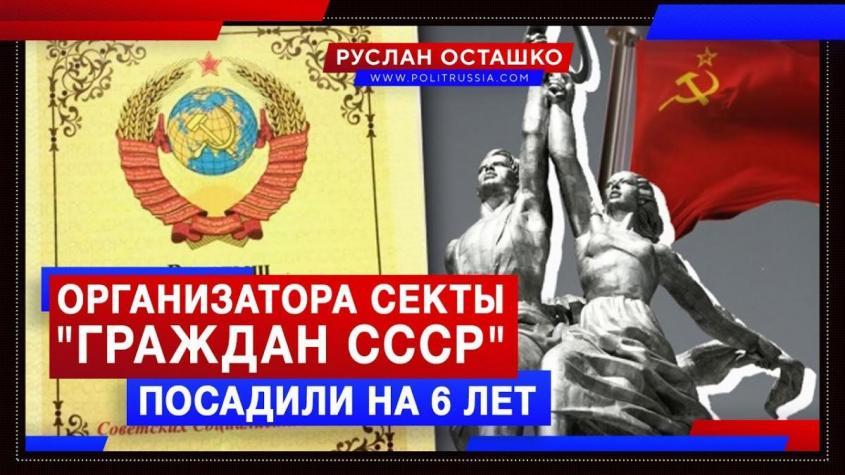 Организатора секты «Граждан СССР» посадили на 6 лет