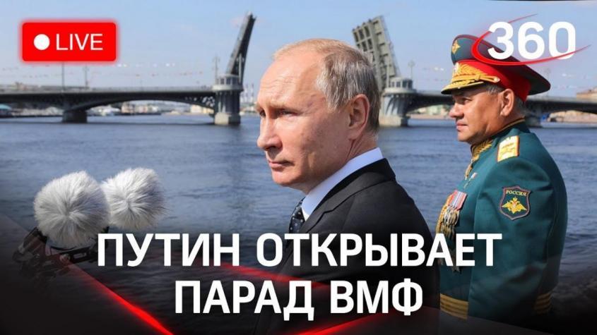 Парад ВМФ в Петербурге 2021. Прямая трансляция