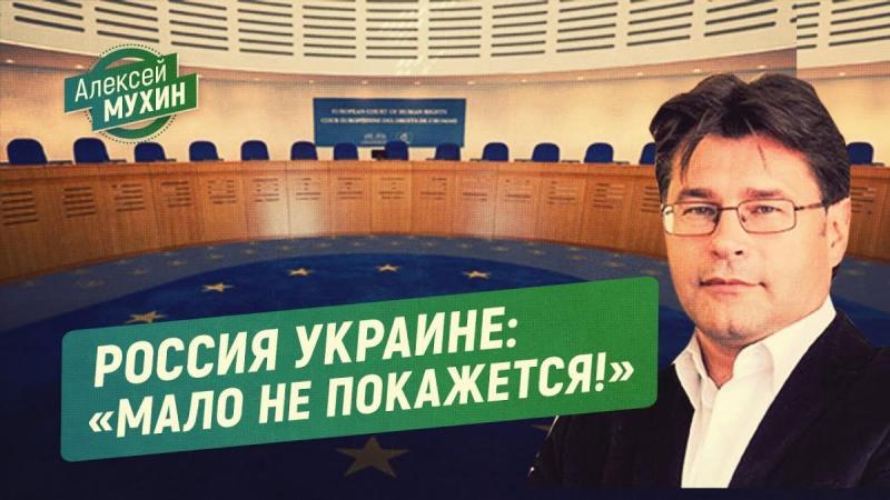 Россия Украине: спокойней бандерлоги, а то мало не покажется!