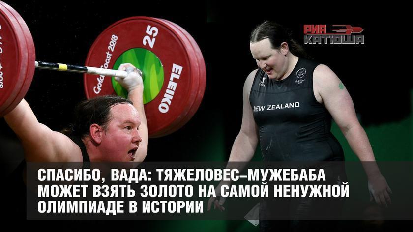 Спасибо, ВАДА: тяжеловес-мужебаба может стать чемпионом на самой позорной олимпиаде в истории