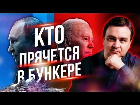«Бункерный дед» и прочие сравнения Байдена и Путина