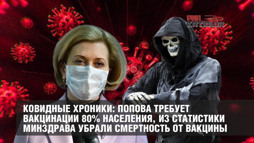 Попова требует вакцинации 80% населения, из статистики Минздрава убрали смертность от вакцины