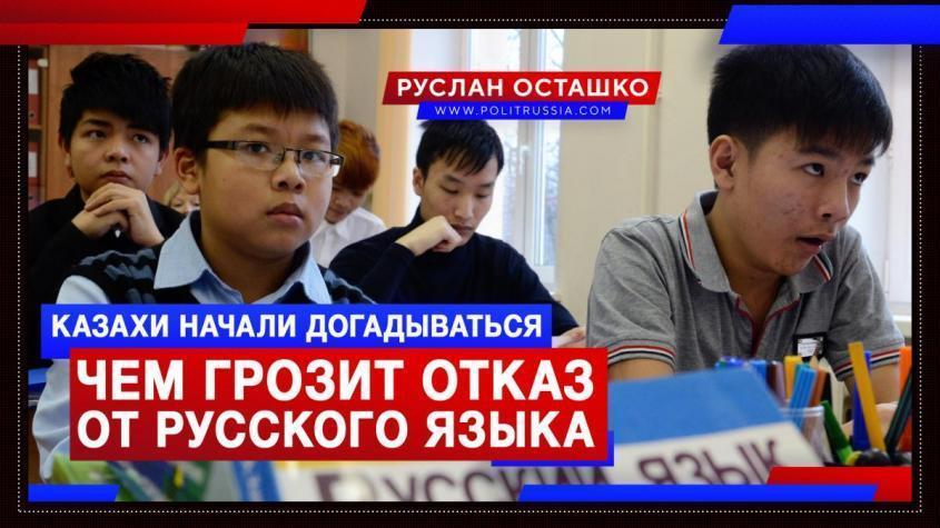 Некоторые казахи поняли, что отказ от русского языка грозит отупением