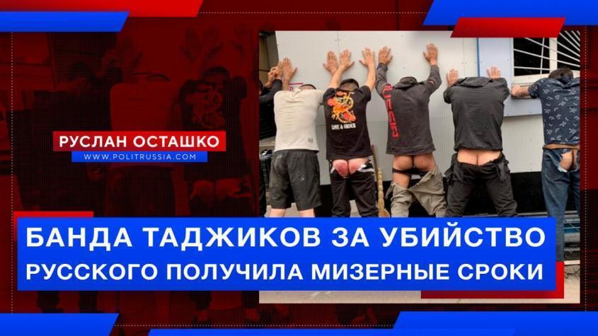 Шестеро таджиков получили смешные сроки за умышленное групповое убийство русского