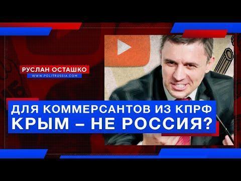 Для коммерсов из Коммунистической Партии Крым – не Россия?