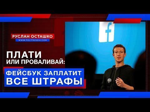 Плати за подрывную деятельность или проваливай: Фейсбук заплатит все штрафы