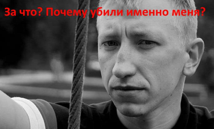 На главный вопрос ответа нет: почему Лукашенко «убил» именно его?