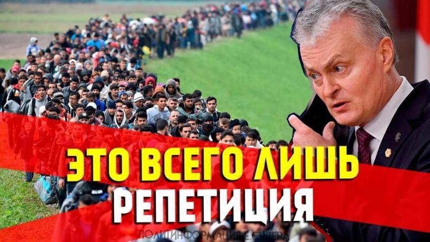 Литва застонала под напором мигрантов из Ирака, Сомали и других стран