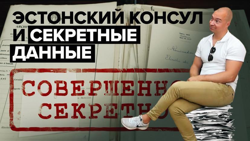 ФСБ показала видео задержания консула Эстонии за попытку получить закрытые данные о планах России