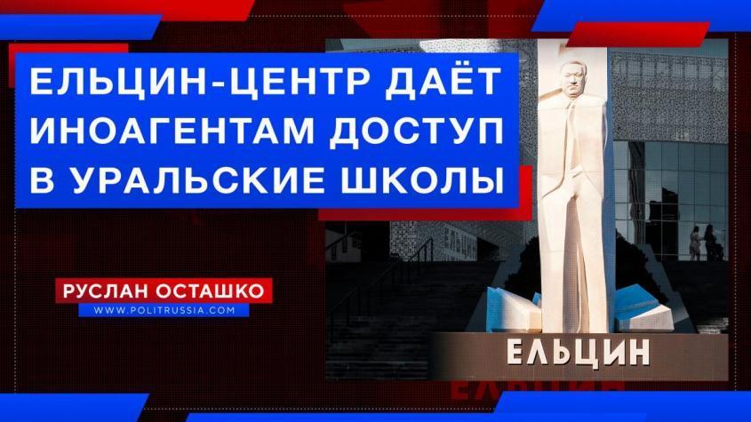 Ельцин-Центр даёт иностранным агентам доступ в уральские школы