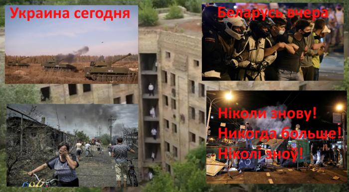 Чего избежала Белоруссия – песня-реквием от украинцев, которая увидела свет 9 августа 2020 года