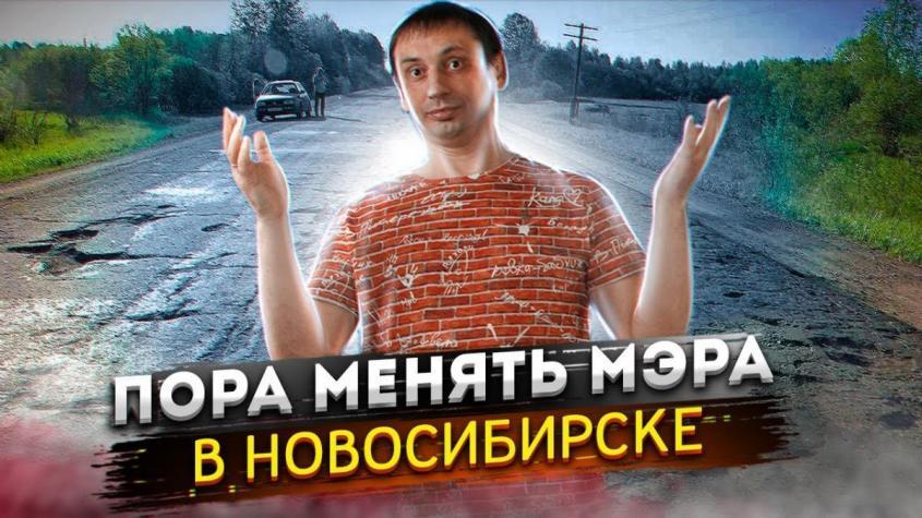 Пора в Новосибирске менять мэра, дороги отвратительные