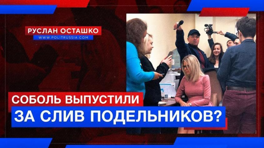 Любу Соболь выпустили из России за сдачу подельников?