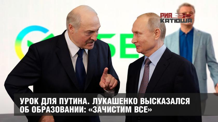 Урок для Путина. Александр Лукашенко – об образовании: «Зачистим все»
