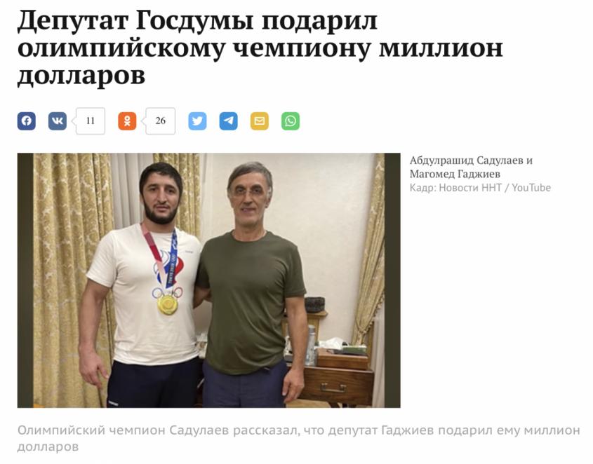 Депутат Госдумы Гаджиев подарил 1 млн долларов чемпиону Олимпиады Садулаеву