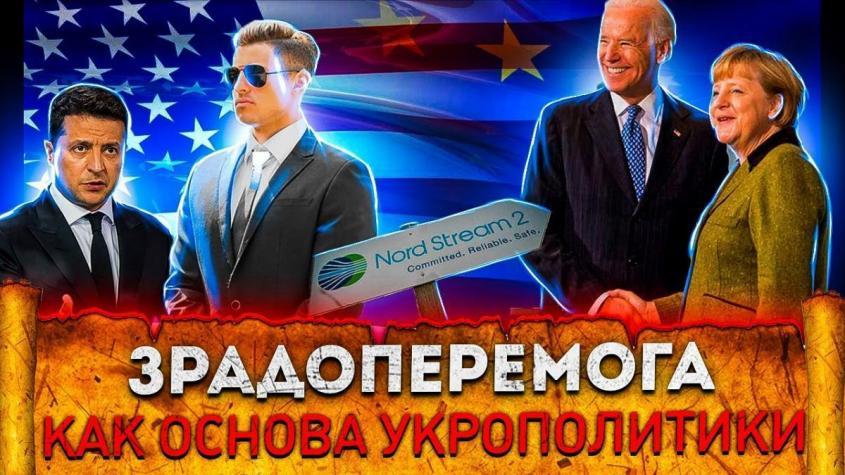 Зрадоперемога, как основа украинской политики. Финальный аккорд укромучениям