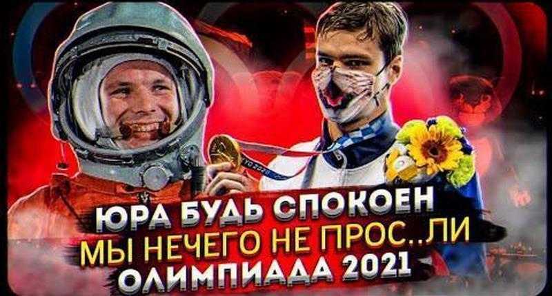Юра,  будь спокоен,   мы ничего не прос...ли | Олимпиада 2020 и просто итоги | AfterShock.news