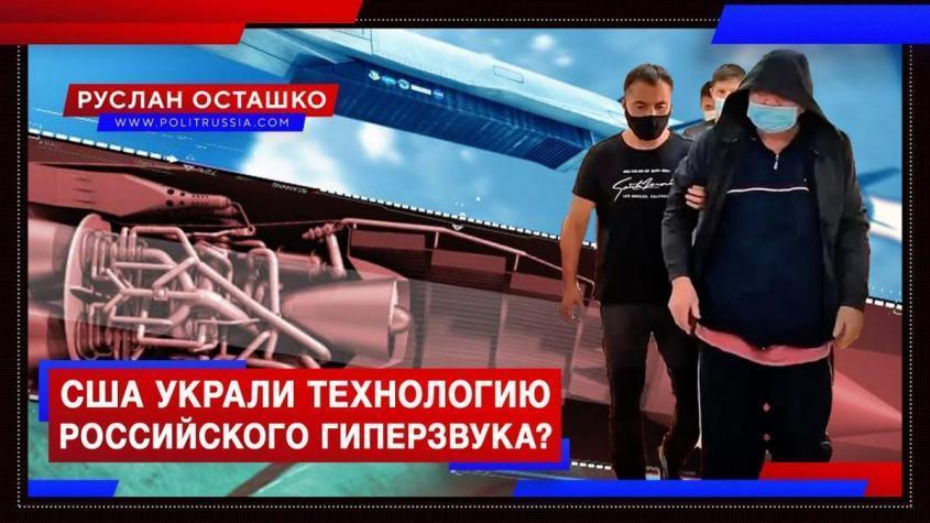 Арест Александра Куранова: США пытаются украсть секрет российского гиперзвука?