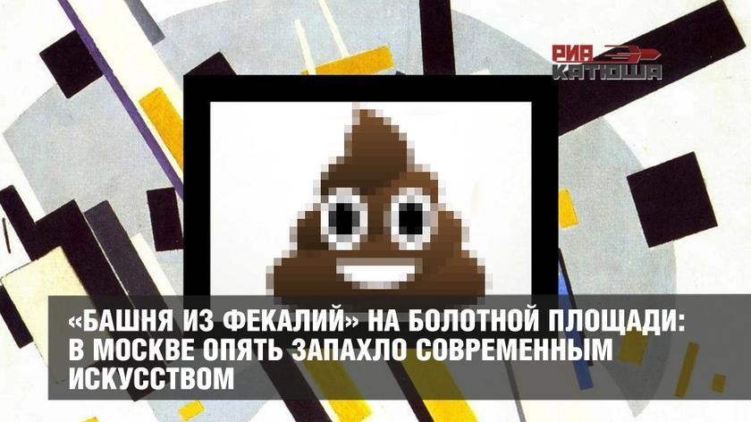 «Башня из фекалий» на Болотной площади: в Москве опять запахло современным западным искусством