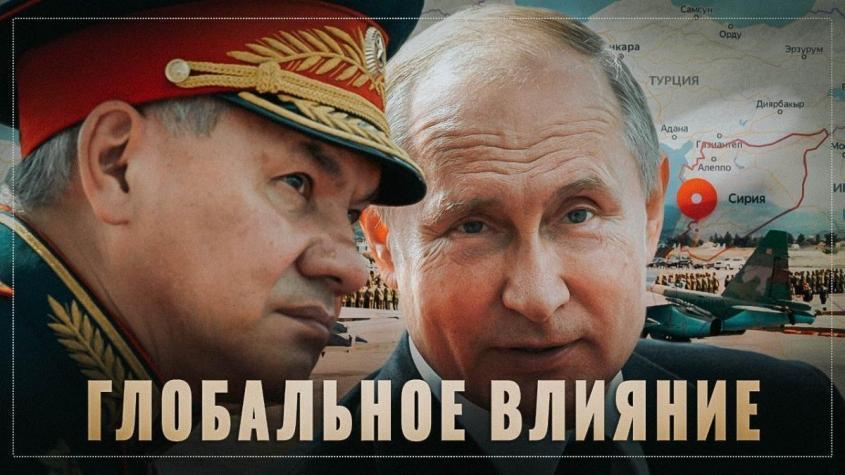 Война в Сирии. Как Путин укрепил позиции России в масштабе всей планеты