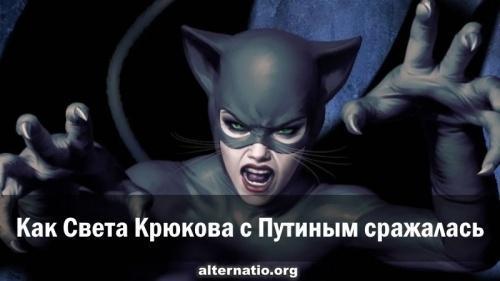 Как Света Крюкова из страны 404 с Путиным сражалась