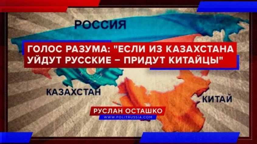 Если из Казахстана уйдут русские – придут китайцы