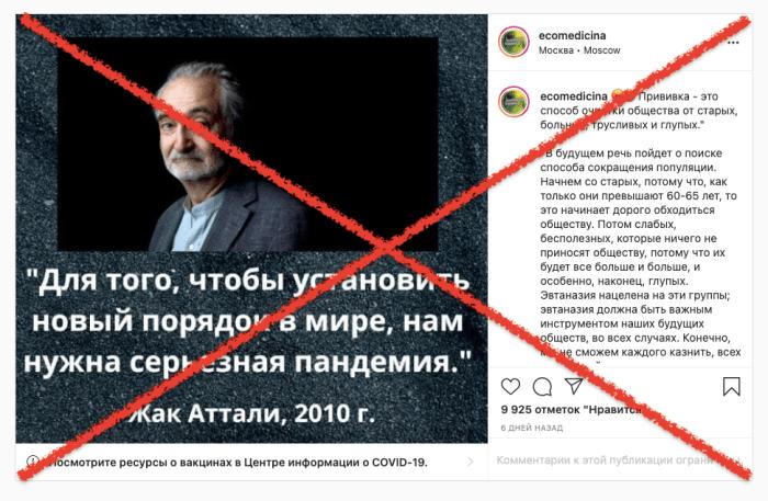 Катасонов: «Открытый заговор» Жака Аттали претворяется в жизнь