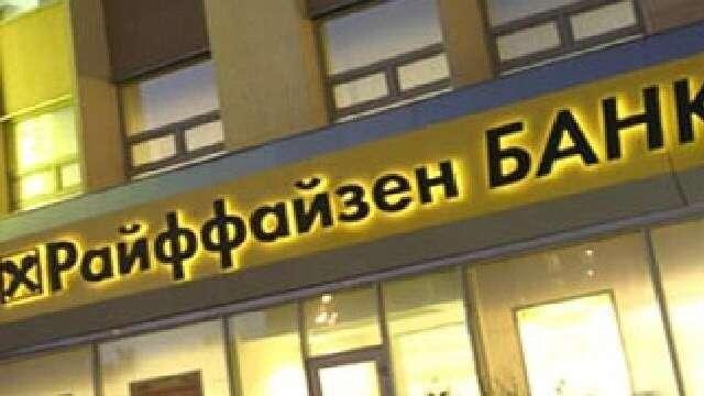 «Райффайзен Банк» закрывает все свои филиалы в Крыму