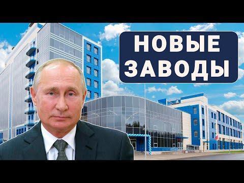 Новые заводы России. Июнь 2021