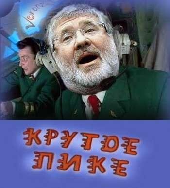 Коломойский теряет миллионы из-за ссоры с Москвой
