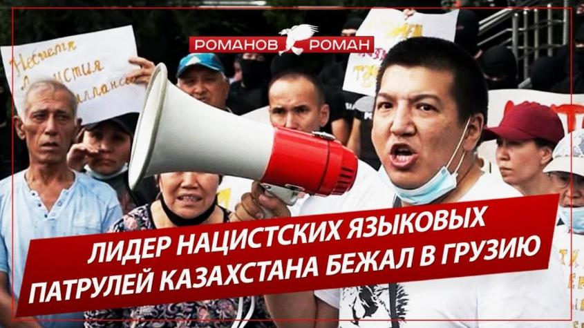 Лидер нацистских языковых патрулей Казахстана бежал в Грузию. Подробности