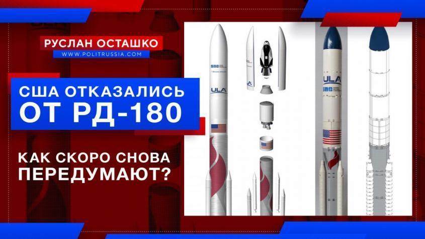 США наконец-то отказались от российских двигателей РД-180. Как скоро они обделаются и передумают?
