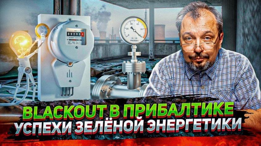 Блэкаут для Прибалтики – Катастрофический рост цен на Энергоресурсы! Прибалтика вымрет?