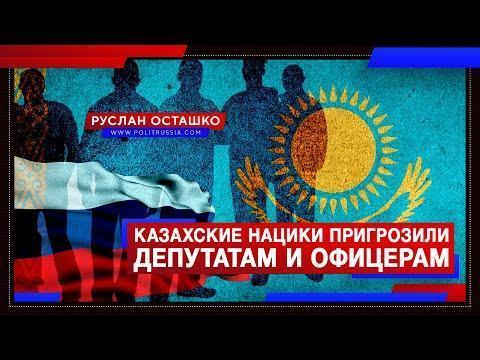 Казахские националисты пригрозили депутатам Госдумы и офицерам