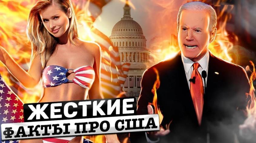 Жёсткие факты про США. Поставить Россию на место. «Честные» экономические игры