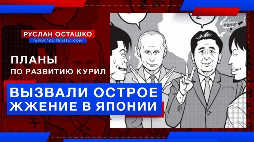 Озвученные Путиным планы по развитию Курил вызвали острое жжение у властей Японии