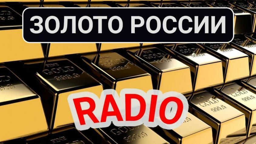 5 горячих экономических новостей, или Золото России