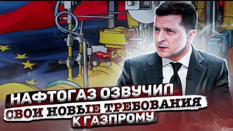 Нафтогаз Украины озвучил свои новые требования к Газпрому. Газа больше нет