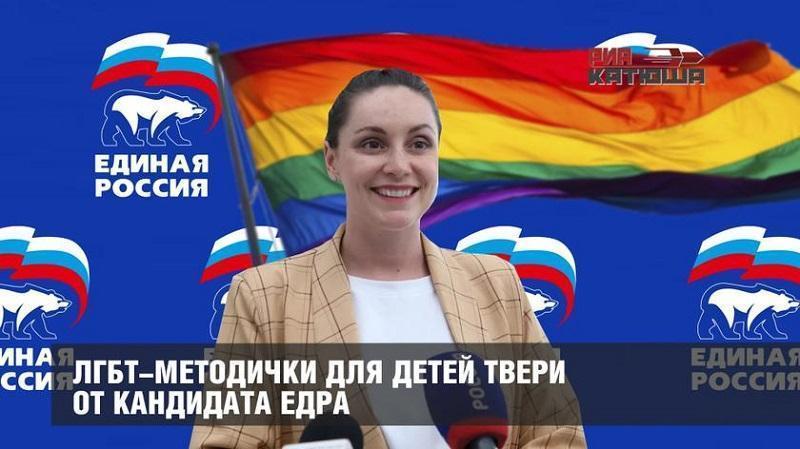 Несостоявшаяся ЛГБТ-методички для детей Твери от кандидата от Единой России