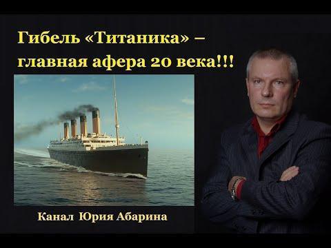 «Титаник» не утонул! Гибель «Титаника» – главная афера 20 века