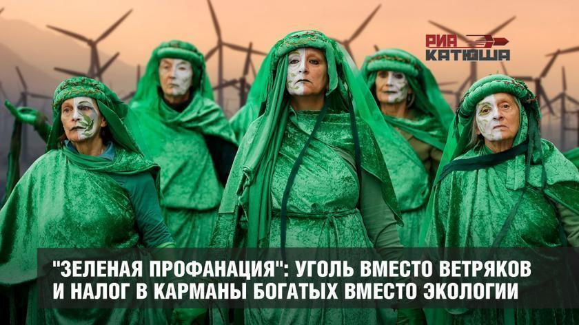 «Зелёная профанация»: уголь вместо ветряков и налог в карманы богатых вместо экологии