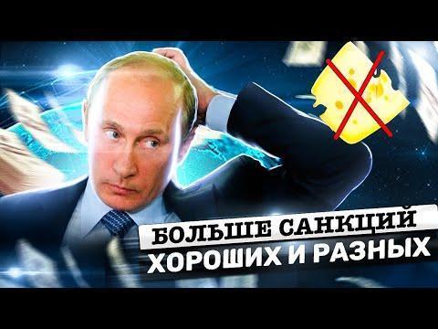 Больше санкций – хороших и разных. Последствия для России