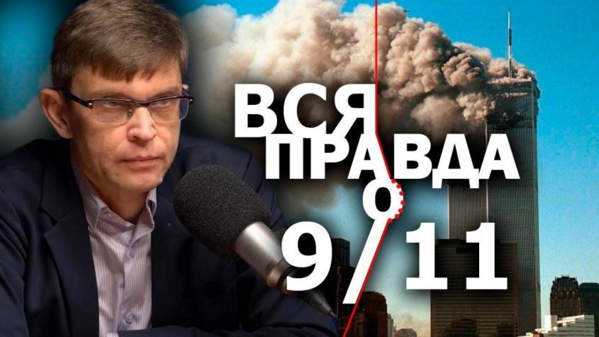 Кто писал сценарий для теракта 11 сентября. Незаданные вопросы и неудобные ответы