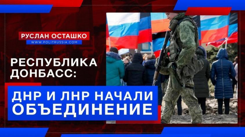 Республика Донбасс: ДНР и ЛНР начали объединение в Новороссию