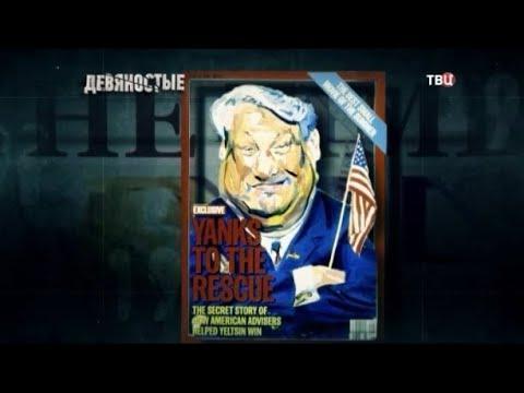 Выборы 1996. Прямое вмешательство Мирового Правительства