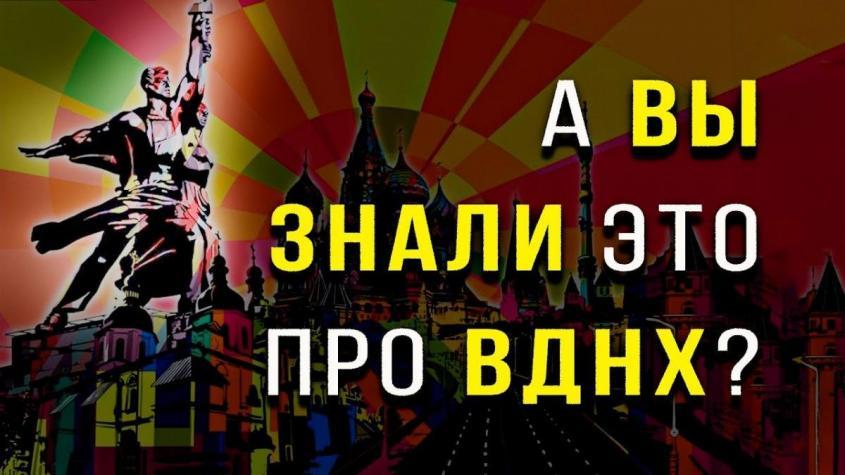Рассказываем о главной выставке страны ВДНХ – ВВЦ ВДНХ – ВВЦ