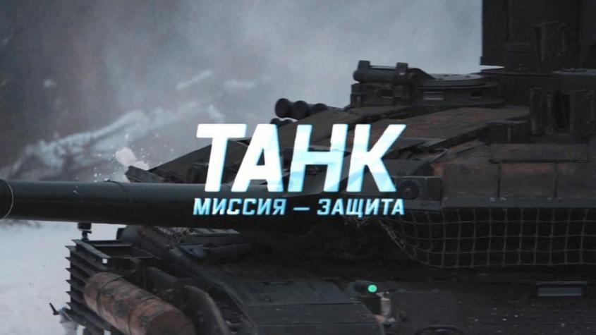 Чем защищается российская танковая четвёрка: Т-72Б3, Т-80БВМ, Т-90М «Прорыв» и Т-14 «Армата»