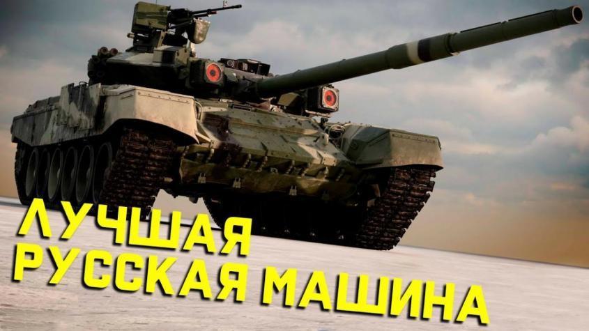 Лучшие в мире российские танки Т-90С захватывают мир